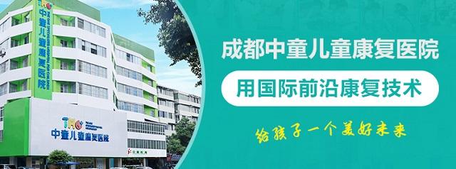 广元市有儿童语言康复训练机构吗? 图1